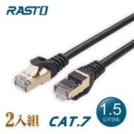【二入組】RASTO REC7 極速 Cat7 鍍金接頭SFTP雙屏蔽網路線-1.5M