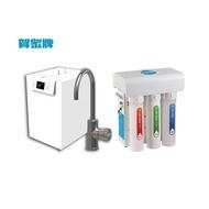 【贈好禮】賀眾牌UW-2202HW-1廚下型節能冷熱飲水機搭配UR-5401JW-1快拆式RO純水機 大大淨水