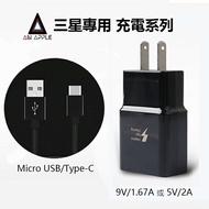 三星專用 原廠品質 QC3.0充電器 Type-C Micro USB 充電線  閃充頭 S7 S8 S10 Note