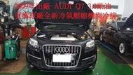 2009年出廠 奧迪 AUDI Q7 3.0tdi 柴油 更換原廠全新汽車冷氣壓縮機 彰化 黃先生 下標區