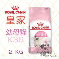 法國 皇家 ROYAL CANIN 幼母貓 (K36) 2kg