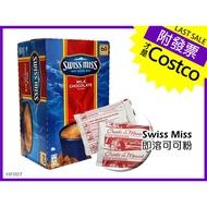 [免運 現貨] Swiss Miss 即溶可可粉 真Costco好市多附發票 沖泡飲品 牛奶巧克力可可粉