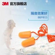 毛呢小鋪3M隔音耳塞1110帶線子彈型保護聽力學習降噪防噪音耳罩10副裝