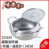 日本代購 味樂亭 SJ1025 24cm 附溫度計鑄鐵油炸鍋 天婦羅炸鍋 電磁 瓦斯 雙用  可傑