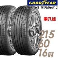 【GOODYEAR 固特異】ASSURANCE TRIPLEMAX 2 溼地操控性能輪胎_兩入組_215/60/16(ATM2)