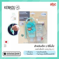 Kenkou เจลล้างมือเด็ก Hand Sanitizer Gel (บรรจุ 30g x 2) กลิ่น YUKI สูตรถนอมมือด้วย Organic Aloe Vera สำหรับเด็ก 1 ปีขึ้นไป