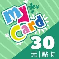 【MyCard】30點點數卡