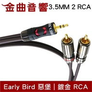 EARLY BIRD 惡堡 HEADPHONE 3.5 to 2 RCA 訊號線 1.0m | 金曲音響
