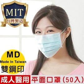 【順易利】台灣製-三層平面成人醫用口罩(9x17.5cm) 50片/盒-藍(一盒)