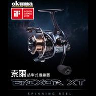 HT釣具⭐️OKUMA Epixor XT Spinning 索爾 XT 全新公司貨