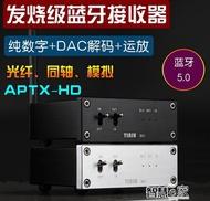 藍芽音頻接收器 B01髮燒級5.0藍芽接收器CSR8675DAC音頻無損APTX-HD同軸光纖【全館免運】