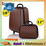 ลดสนั่น!! กระเป๋าเดินทาง ล้อลาก ระบบรหัสล๊อค เซ็ทคู่ 18 นิ้ว/12 นิ้ว รุ่น 98818 กระเป๋าเดินทางล้อลาก กระเป๋าลาก กระเป๋าเป้ล้อลาก กระเป๋าลากใบเล็ก กระเป๋าเดินทาง20 กระเป๋าเดินทาง24 กระเป๋าเดินทาง16 กระเป๋าเดินทางใบเล็ก travel bag luggage size ของแท้