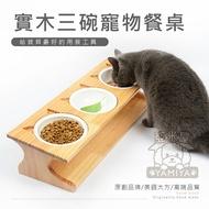 實木斜面三口寵物餐桌寵物碗(贈陶瓷碗) 貓臉造型寵物碗架 寵物餐桌 原木寵物碗架 寵物碗 木餐桌 狗碗《亞米屋Yamiya》