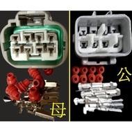 三菱 RVR 豐田 凌志 大燈總成接頭 大燈總成插頭 大燈插頭 含氧感知器插頭 大燈接頭 含氧感知器接頭 8p