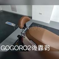 MOSY GOGORO2/EC-05 S2 2Plus 靠背 後靠背 椅靠背 後靠墊 半月型 gogoro 卡夢紋