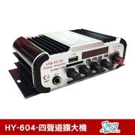 HY-604 迷你綜合擴大機 汽車/機車/家用 四聲道 高效能/大功率 破盤特價