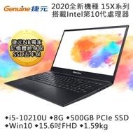 Genuine捷元 15X 15吋筆電(i5-10210U/8G/500GB PCIe SSD/15.6吋)