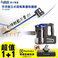 Fujitek富士電通手持直立旋風吸塵器FT-VC302 (藍色)【加碼送 超強渦輪除蟎吸頭PTB-01】