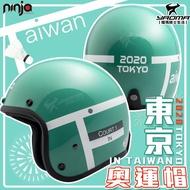 2020東京奧運帽 IN TAIWAN 限量帽 805 亮面 復古帽 半罩帽 3/4罩 KK安全帽 耀瑪騎士