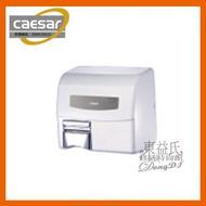 【東益氏】caesar凱撒精品衛浴 A-617自動感應烘手機 烘乾機 乾手機