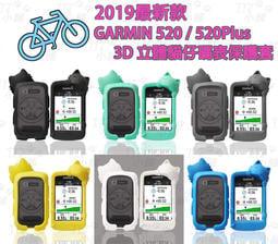 <117小舖> Garmin edge 520/520 Plus 3D貓仔保護套 矽膠保護套 果凍套 碼錶保護套