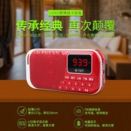 2017新款 不見不散 LV960  TF插卡 大螢幕 FM收音機 MP3 音箱 宇瞻 金士頓 32 64記憶卡tf