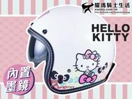 KK安全帽|Hello Kitty 甜心蝴蝶結 白 內置墨鏡 凱蒂貓 806S 復古帽 半罩 『耀瑪騎士機車部品』