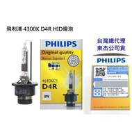 實體店面現貨 公司貨上網登錄三年保固 PHILIPS 飛利浦 4300K D4R 42406 HID 燈管 一入單顆裝