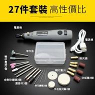 雕刻筆 【現貨】雕刻機 電動雕刻筆 小電鑽 迷你電鑽 電鑽 電磨筆 研磨機 電磨機 打磨 拋光【99購物節】