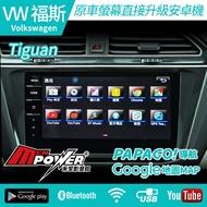 【送免費安裝】VW Tiguan 原車螢幕升級 多媒體導航安卓機 安卓機【禾笙影音館】