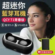 【送原廠收納袋!藍芽5.0】QCY-T1迷你藍芽耳機 QCY藍芽耳機 無線藍芽耳機 藍牙耳機 無線耳機【A1509】