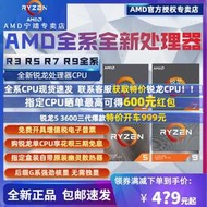 熱賣AMD銳龍Ryzen R3 3100 R5 3600 XT 3500X 4650G R7 3700X R9 3900