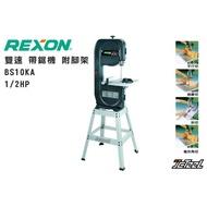"""【台灣工具】REXON 力山 BS10KA 10"""" 雙速帶鋸機 附腳架"""