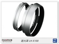 【銀行刷卡金回饋】Fujifilm 富士 LH-X100 遮光罩 X-100系列專用(LHX100,恆昶公司貨)X100V X100F