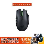 Razer雷蛇 Naga Epic Chroma 那伽梵蛇雷射電競滑鼠 無線有線雙用/8200dpi/RGB/原價屋