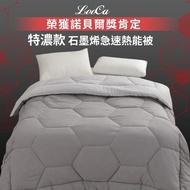 【LooCa】特濃-石墨烯急速熱能被(2入)