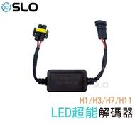 SLO【LED 超能解碼器】LED大燈 霧燈 專用 解碼器 CANBUS 汽車 H1 H4 H3 H7 H11