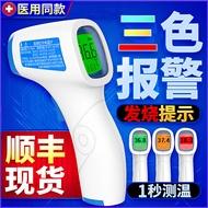 紅外線醫用額溫槍現貨高精度額頭電子溫度體溫計耳溫嬰兒家精準rv