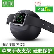 綠聯蘋果手表磁力充電器線收納支架底座iwatch1/2/3/4代apple wat