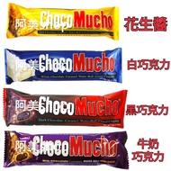 Ξ阿美Ξ 菲律賓-Choco Mucho 巧口久口木久巧克力餅乾 32G