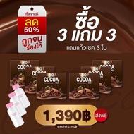 Bio Cocoa mix khunchan ‼️‼️พร้อมส่ง‼️‼️⭐️ 3แถม6 ไบโอ โกโก้มิกซ์ โกโก้ดีท็อก
