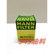 945油料嚴選-MANN 機油芯 HU711/51X FORD FOCUS MK2 MK2.5 MK3 TDCI 可自取