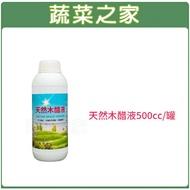 【蔬菜之家003-A88】天然木醋液500CC/罐