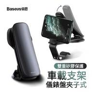 【BASEUS】倍思 升級版 大嘴Pro車載手機支架 汽車儀錶板支架 中控臺手機架 通用(直視式導航支架)