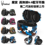 【Love Shop】Sabbat魔宴 X12 PRO 迷彩款 藍牙耳機 TWS真無線5.0 運動藍牙耳機