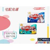 ✨✨嘟嘟商社✨✨ 美天淨Medicare抗菌皂