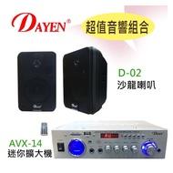 (( best音響批發網 ))*(AVX-14)擴大機+(D-03)沙龍喇叭 營業用.會議 教室上課