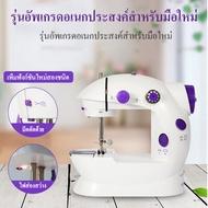 จักรเย็บผ้าขนาดเล็ก พกพาสะดวก รุ่น Mini Sewing Machine (สีม่วง) จักรเย็บผ้า จักรเย็บผ้าไฟฟ้า จักรเย็บผ้า  จักร จักรเย็บผ้าไฟฟ้าไร้สาย โฮมฮัก