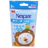 3M Nexcare醫用平面口罩7660-兒童藍(5入/袋)