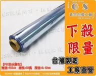 GS-G53【PVC膠布】防水軟質透明塑膠布6尺*厚度0.12mm 1323元含稅價 冷氣門簾 靜電袋 溫室 花圃 農田